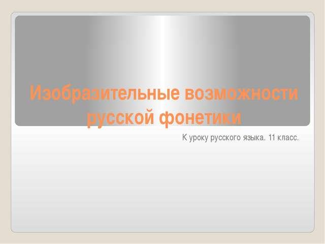 Изобразительные возможности русской фонетики К уроку русского языка. 11 класс.