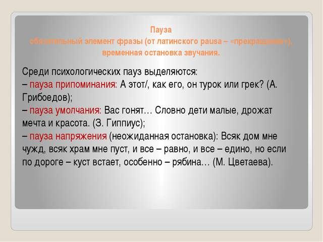 Пауза обязательный элемент фразы (от латинскогоpausa– «прекращение»), време...