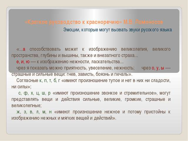 «Краткое руководство к красноречию» М.В. Ломоносов Эмоции, которые могут вызв...
