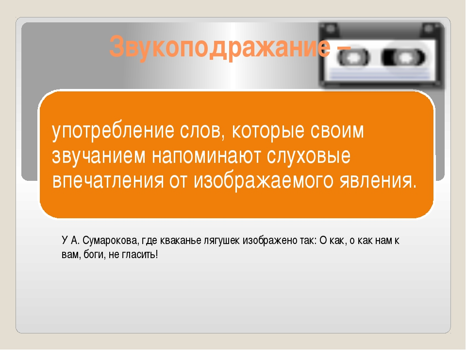 Звукоподражание – У А. Сумарокова, где кваканье лягушек изображено так: О как...