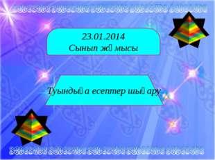 23.01.2014 Сынып жұмысы Туындыға есептер шығару