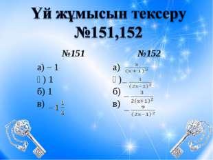 №151№152 а) – 1 ә) 1 б) 1 в) а) ә) б) в)