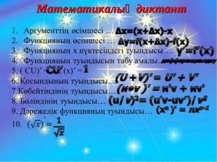 Ә-нің шығаруымен Математикалық диктант