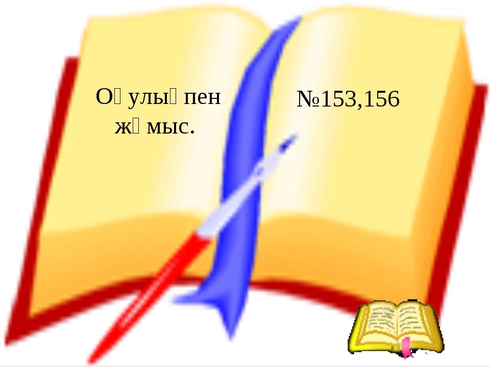 Оқулықпен жұмыс. №153,156