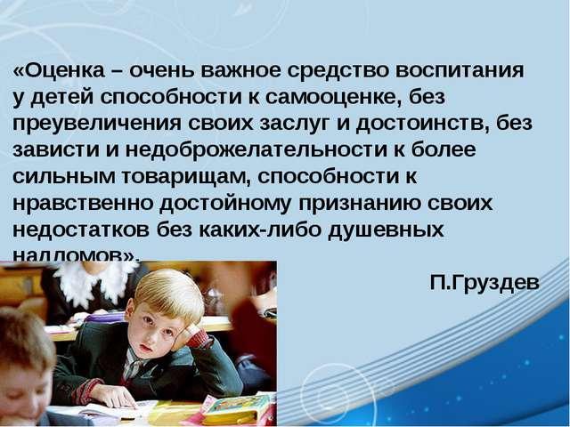 «Оценка – очень важное средство воспитания у детей способности к самооценке,...