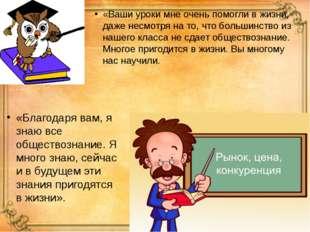 «Ваши уроки мне очень помогли в жизни, даже несмотря на то, что большинство и