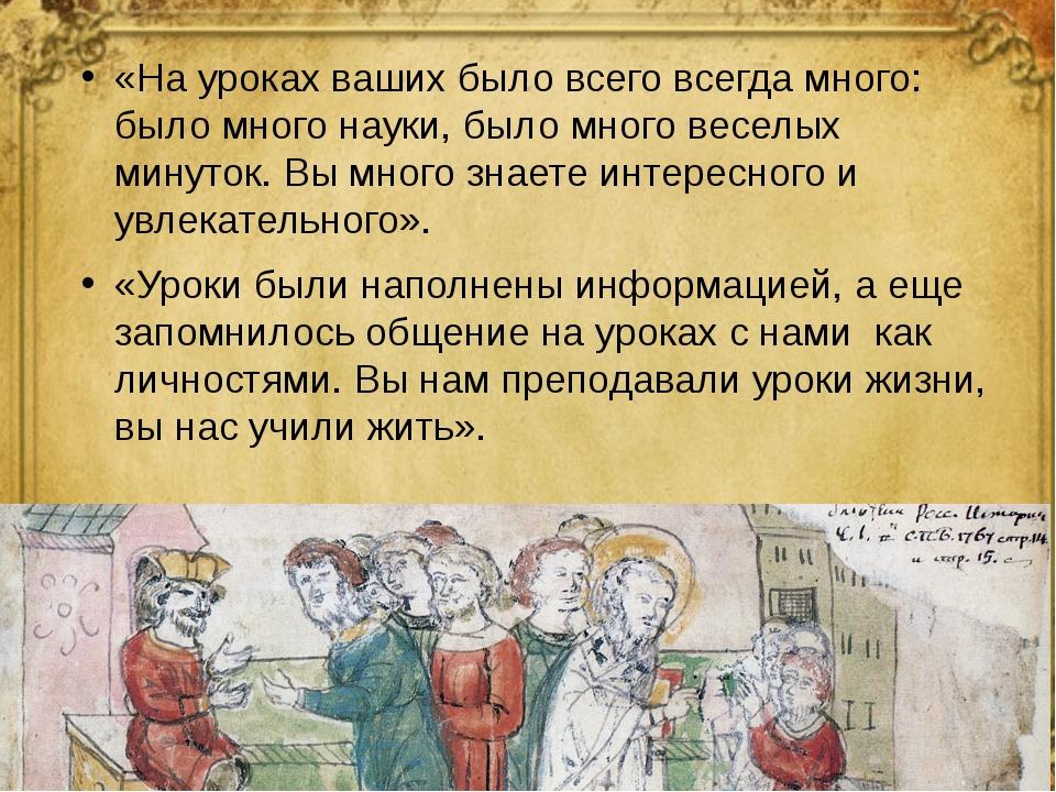 «На уроках ваших было всего всегда много: было много науки, было много веселы...