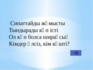 V-кезең «Кім тапқыр?»