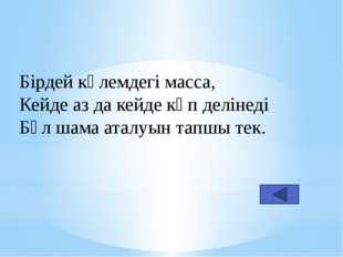 VI-кезең «Өнерпаз болсаң...»
