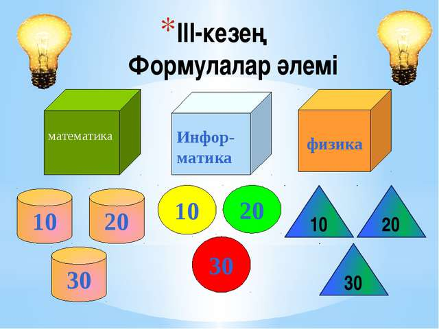 1. Математикалық өтірік өлең құрастыру; 2. Информатикалық жұмбақтар жасыру...