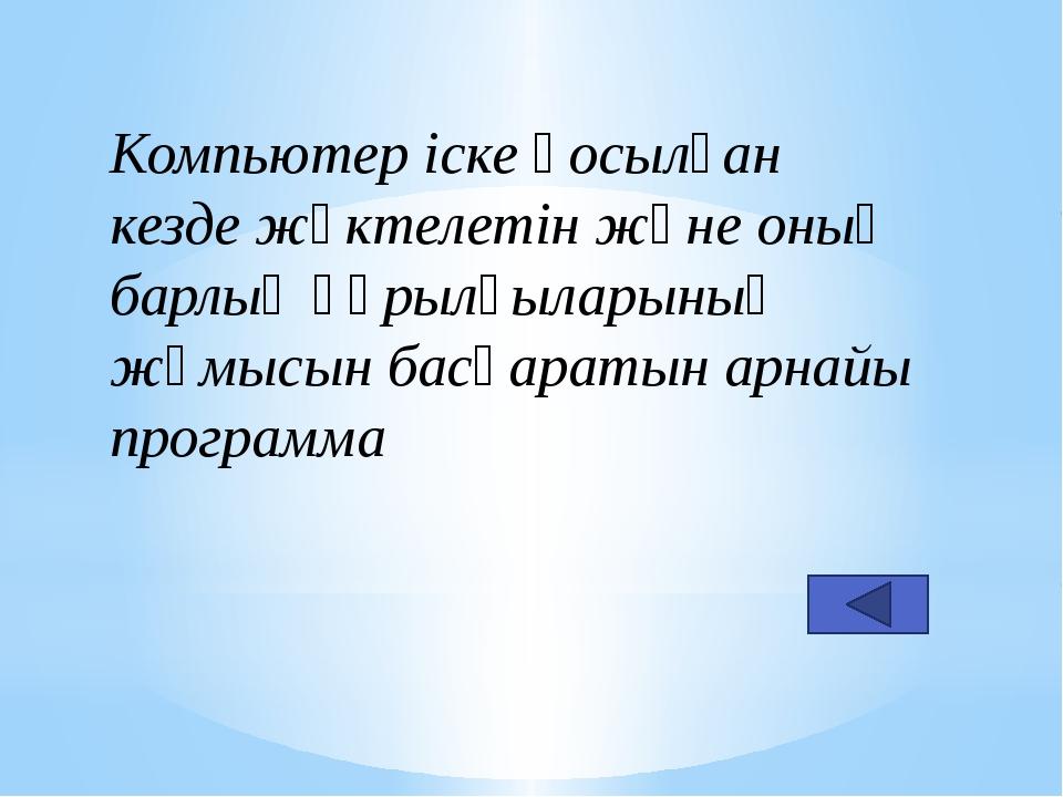 Сипаттайды жұмысты Тындырады көп істі Ол көп болса ширақсың Кімдер әлсіз, кі...