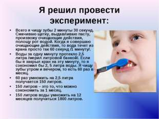 Я решил провести эксперимент: Всего я чищу зубы 2 минуты 30 секунд. Смачиваю