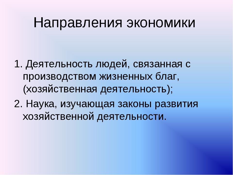 Направления экономики 1. Деятельность людей, связанная с производством жизнен...