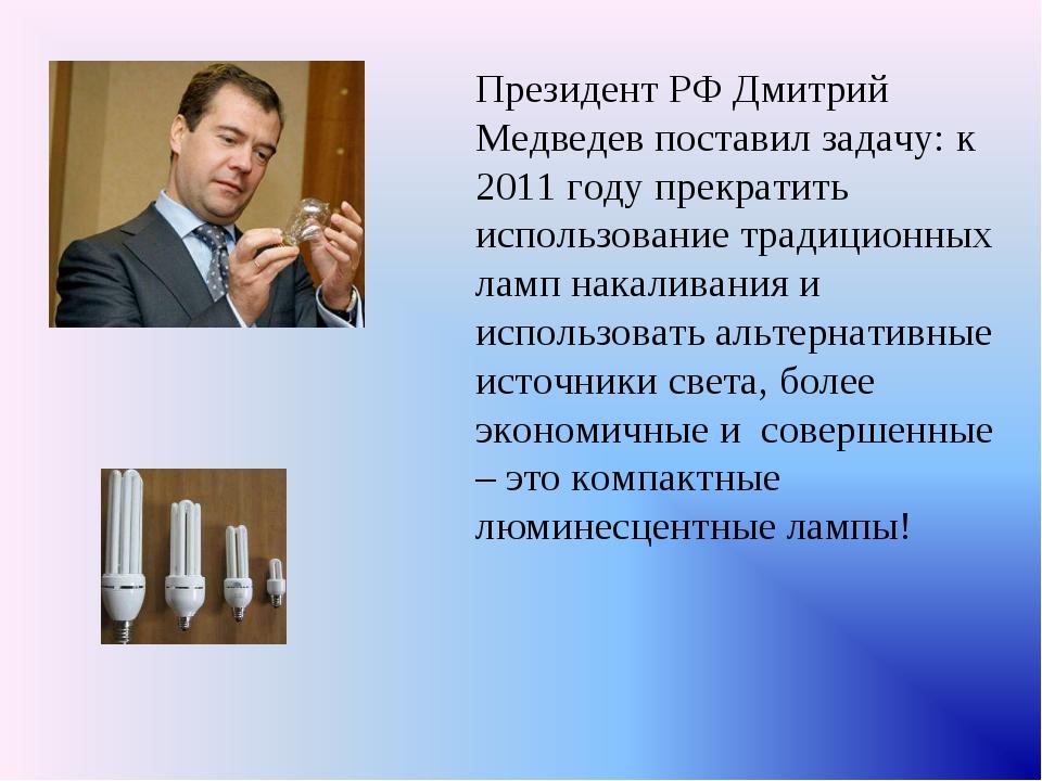 Президент РФ Дмитрий Медведев поставил задачу: к 2011 году прекратить исполь...