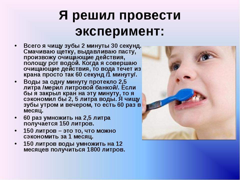 Я решил провести эксперимент: Всего я чищу зубы 2 минуты 30 секунд. Смачиваю...