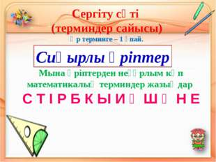 Сергіту сәті (терминдер сайысы) Әр терминге – 1 ұпай. Мына әріптерден неғұрлы