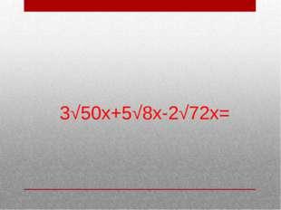 3√50х+5√8х-2√72х=