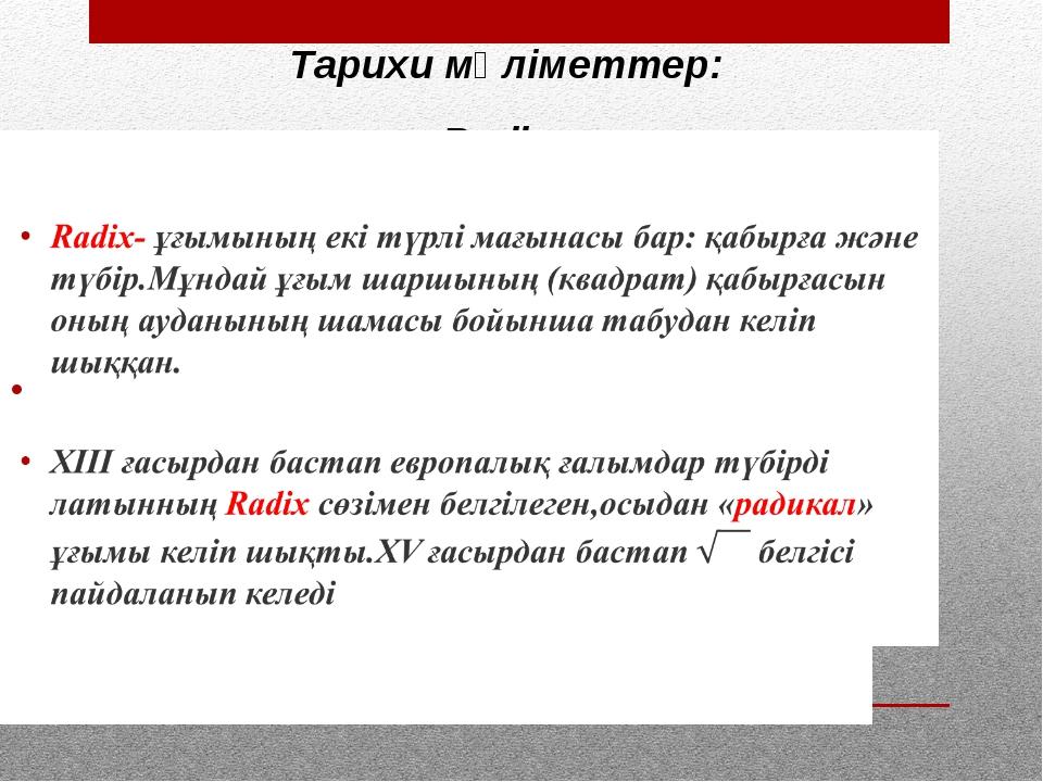 Тарихи мәліметтер: Radix