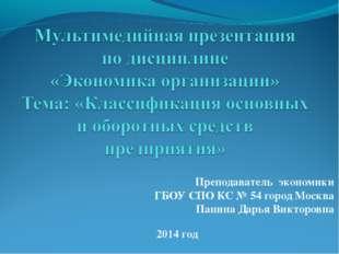 Преподаватель экономики ГБОУ СПО КС № 54 город Москва Панина Дарья Викторовн
