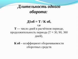 Длительность одного оборота: Д1об = Т / К об, где Т — число дней в расчётном