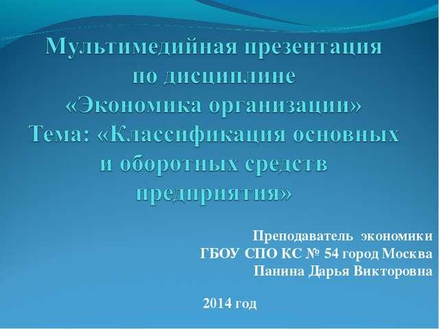 Преподаватель экономики ГБОУ СПО КС № 54 город Москва Панина Дарья Викторовн...