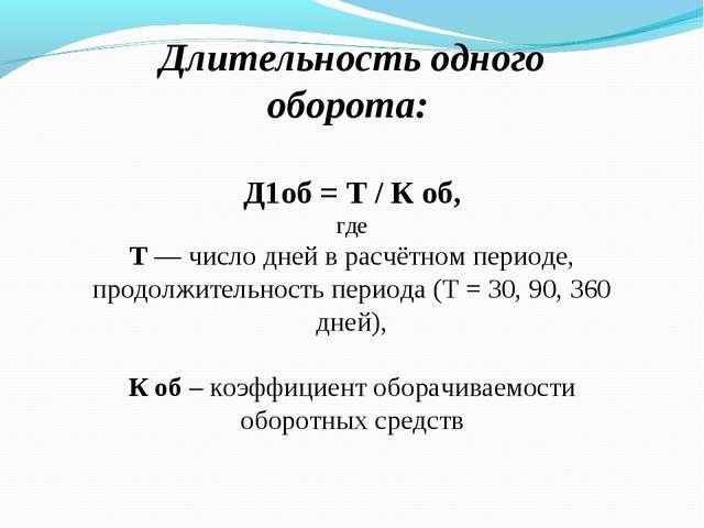 Длительность одного оборота: Д1об = Т / К об, где Т — число дней в расчётном...
