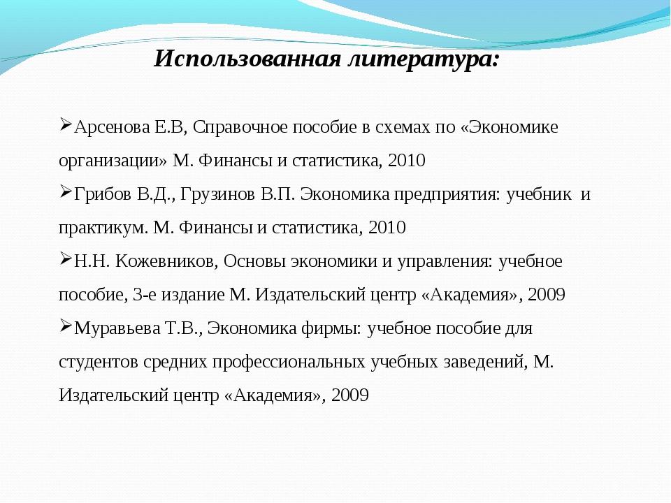 Использованная литература: Арсенова Е.В, Справочное пособие в схемах по «Экон...