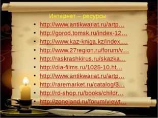 Интернет – ресурсы http://www.antikwariat.ru/artp… http://gorod.tomsk.ru/ind