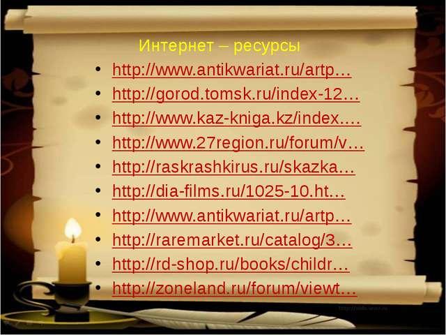 Интернет – ресурсы http://www.antikwariat.ru/artp… http://gorod.tomsk.ru/ind...