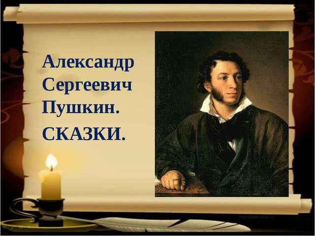 Александр Сергеевич Пушкин. СКАЗКИ.