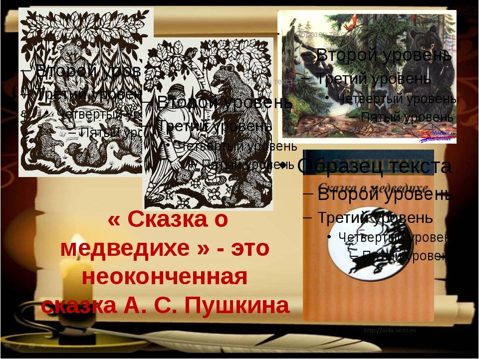 « Сказка о медведихе » - это неоконченная сказка А. С. Пушкина
