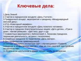 Ключевые дела: 1.День Знаний. 2.Участие в праздничном концерте «День Учителя»