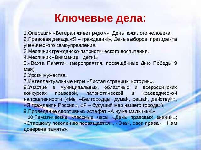 Ключевые дела: 1.Операция «Ветеран живет рядом», День пожилого человека. 2.П...