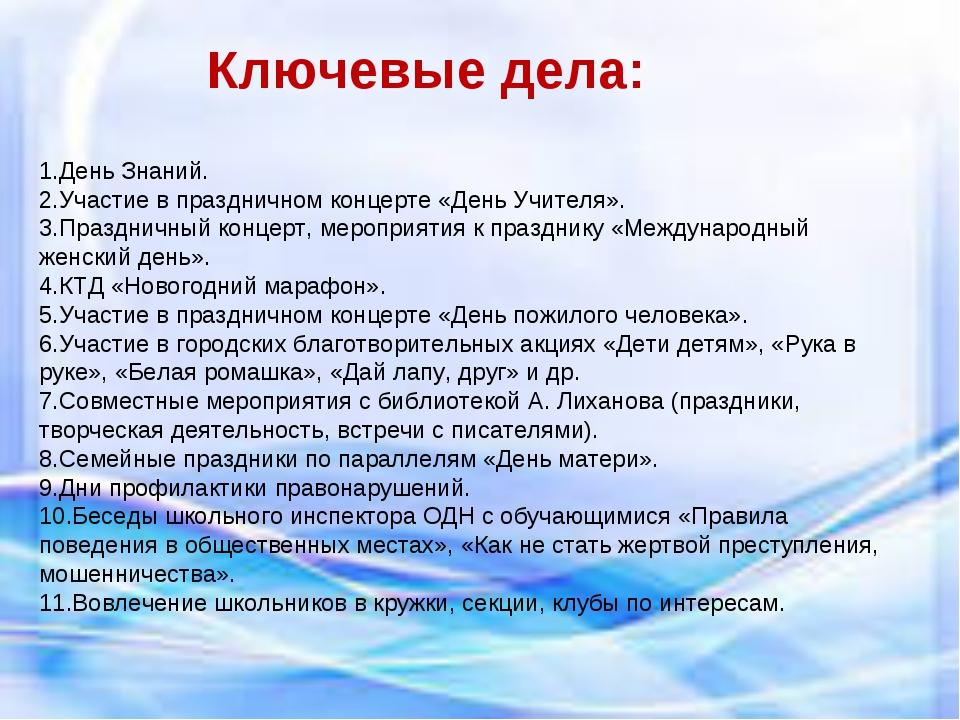 Ключевые дела: 1.День Знаний. 2.Участие в праздничном концерте «День Учителя»...