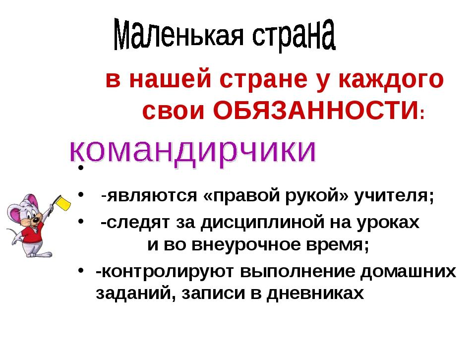 в нашей стране у каждого свои ОБЯЗАННОСТИ: -являются «правой рукой» учителя;...