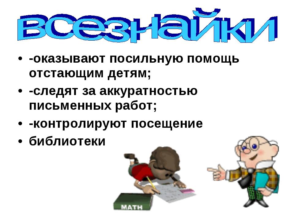 -оказывают посильную помощь отстающим детям; -следят за аккуратностью письме...