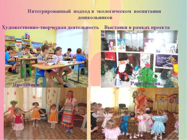 Интегрированный подход в экологическом воспитании дошкольников Художественно...