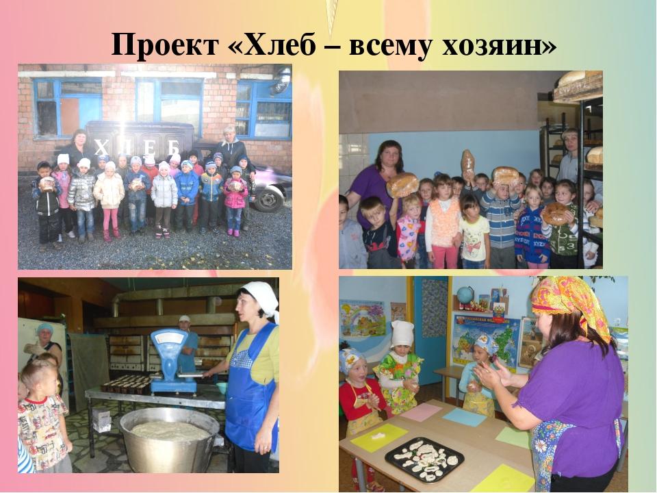 Проект «Хлеб – всему хозяин»