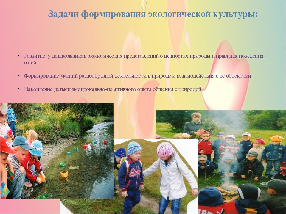 Задачи формирования экологической культуры: Развитие у дошкольников экологиче...