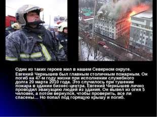 Один из таких героев жил в нашем Северном округе. Евгений Чернышев был главн