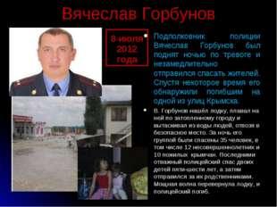 Вячеслав Горбунов Подполковник полиции Вячеслав Горбунов был поднят ночью по