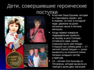 Дети, совершившие героические поступки 8-летняя Саша Ершова, которая в«Транс