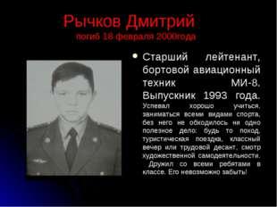 Рычков Дмитрий погиб 18 февраля 2000года Старший лейтенант, бортовой авиацион