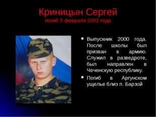 Криницын Сергей погиб 5 февраля 2002 года Выпускник 2000 года. После школы бы