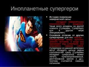 Инопланетные супергерои История появления невероятной силы: обладают невероя