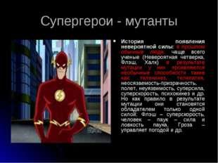 Супергерои - мутанты История появления невероятной силы: в прошлом обычные лю