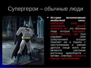 Супергерои – обычные люди История возникновения необычной силы: необычной сил