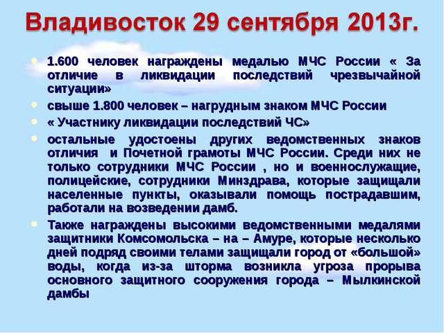 1.600 человек награждены медалью МЧС России « За отличие в ликвидации последс...