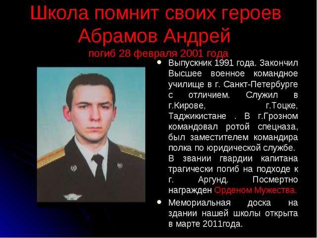 Школа помнит своих героев Абрамов Андрей погиб 28 февраля 2001 года Выпускник...