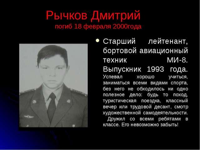 Рычков Дмитрий погиб 18 февраля 2000года Старший лейтенант, бортовой авиацион...